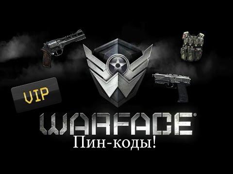 Сборник пин кодов для Warface