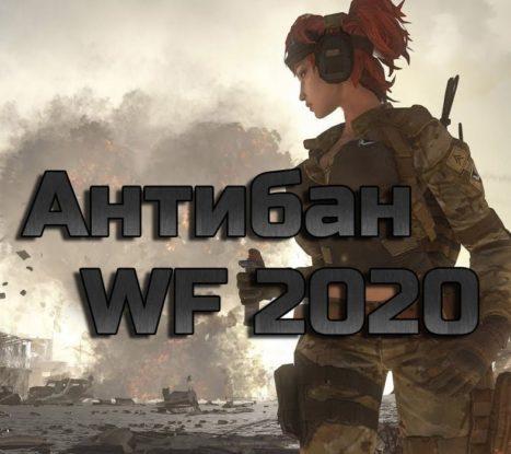 Рабочий Антибан 2020 для Warface