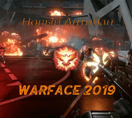 Рабочий Антибан 2019 для Warface