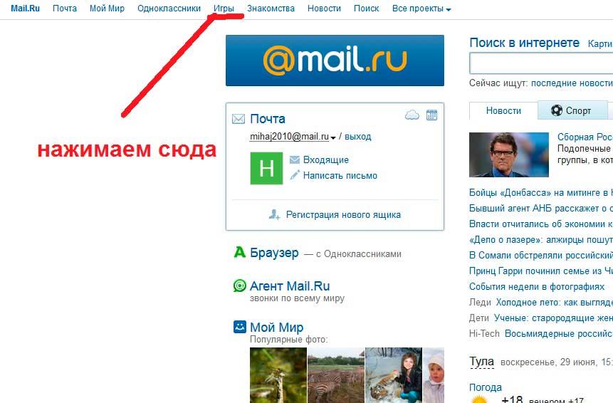 Как сменить почту аккаунта Warface