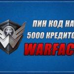 Бонусный Пин Код Warface на деньги