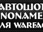 Автошот NoName для Warface [Cracked Version]