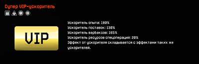 VIP Hack WF — халявная бесконечная Випка в Варфейс
