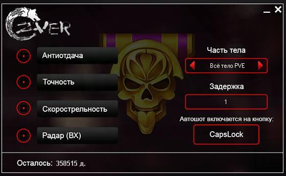 ZverChit для Варфейс (Взломанный Private)