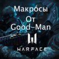 macro_Good-Man_warface
