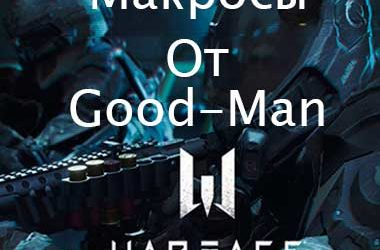 Приватные макросы от Good-Man для Warface бесплатно