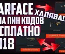 Warface Pin коды на 2018 (Только актуальные пин коды WF)
