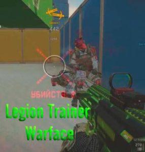 трейнер Legion на Warface