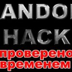 Random Hack Сборник читов Warface (Рандом Хак)