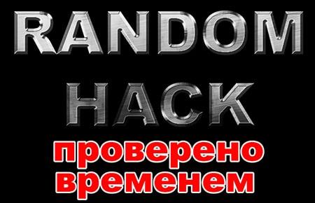 random hack