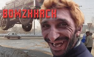 бомжхак