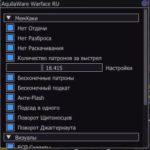 Aquila - Приватный чит для Warface - Бесплатно!