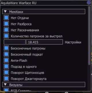 Aquila — Приватный чит для Warface — Бесплатно!