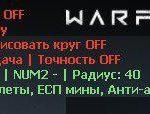 RM Hack для Варфейс (бесплатно)