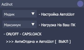 Speed Shot Варфейс [AsShot]