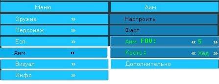 [Update] Чит IceHack Warface [АиМ / ЕСП / Валлхак]