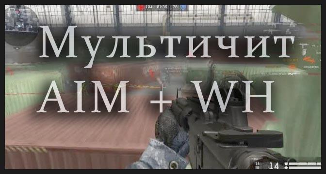 Мультичит AIM + WH