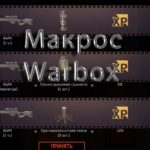 макрос warbox
