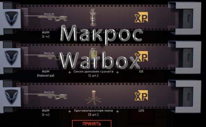 Макрос на коробки удачи (Warbox) в Варфейс