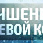 синхра варфейс 2019