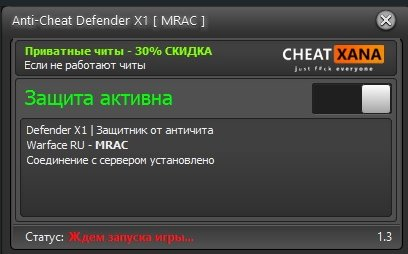 Антибан Anti-Cheat Defender X1 [MRAC] WF