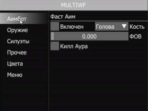 аим бот MULTIWF