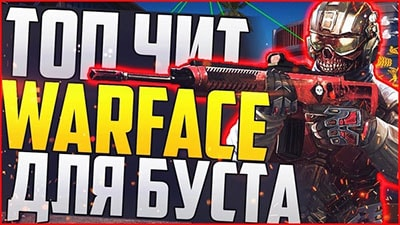 Чит Infeksh hack для WF Ru (Бесплатно)