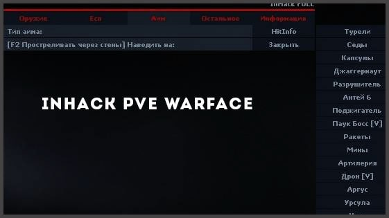 INhack PVE Warface — Бесплатно