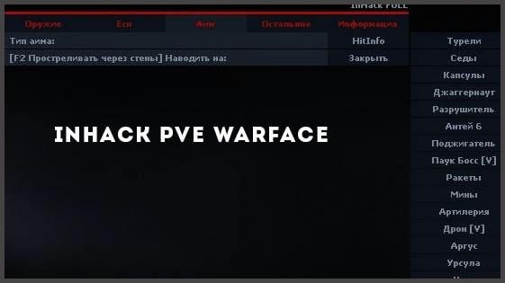 INhack PVE Warface - Бесплатно