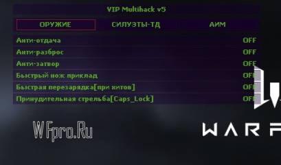 Vip Multihack V5 для Warface