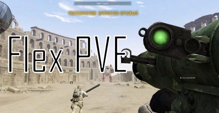Flex PVE Free — бесплатный ПВЕ чит Варфейс